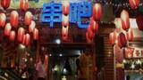 Happiness — Beijing