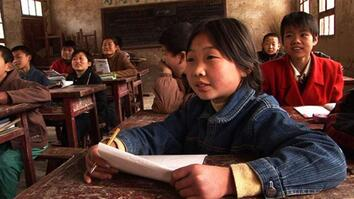 China Elementary School
